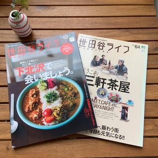世田谷ライフ magazine  三軒茶屋 下北沢