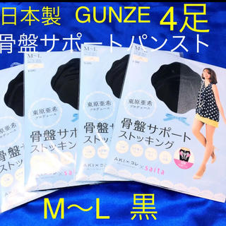 GUNZE - グンゼ  日本製サポートパンスト4足 黒 骨盤サポートストッキング M〜L 新品