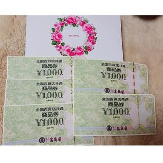 タカシマヤ(髙島屋)の高島屋 券 5000円分(ショッピング)