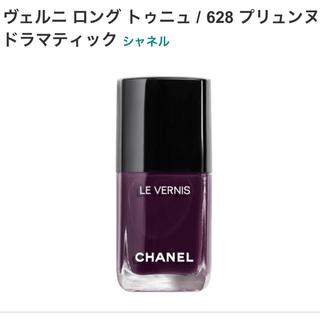 CHANEL - CHANEL * ヴェルニロングトゥニュ 628