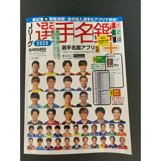 リーグ 選手 名鑑 j