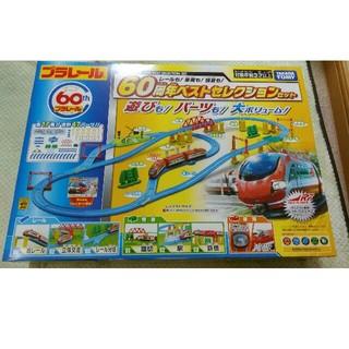 タカラトミー(Takara Tomy)の新品未使用品  プラレール60周年ベストセレクションセット タカラトミー(鉄道模型)