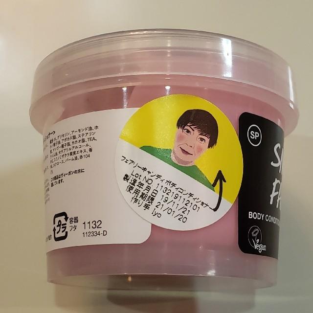 LUSH(ラッシュ)のラッシュLUSHスノーフェアリーボディージェルボディーコンディショナー コスメ/美容のボディケア(ボディソープ/石鹸)の商品写真