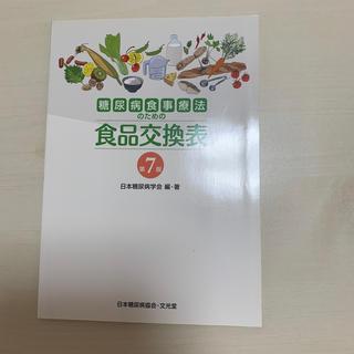 糖尿病食事療法のための食品交換表 第7版(健康/医学)
