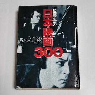 アサヒシンブンシュッパン(朝日新聞出版)の佐藤忠男/日本映画300(アート/エンタメ)