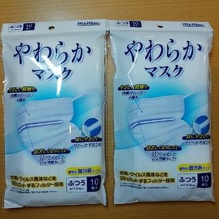 アイリスオーヤマ(アイリスオーヤマ)のマスク 個包装20枚(10枚入×2袋)(その他)
