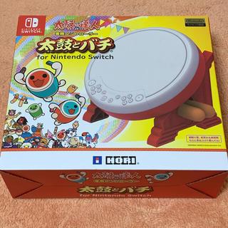 バンダイナムコエンターテインメント(BANDAI NAMCO Entertainment)の太鼓の達人 Nintendo Switchば~じょん! 公式太鼓とバチセット(家庭用ゲームソフト)