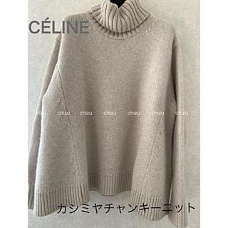 celine - CELINEセリーヌチャンキーニット カシミヤ
