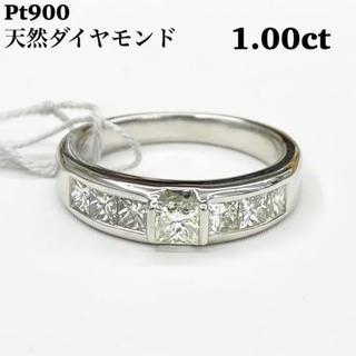 全てプリンセスカット! 本物 Pt900 1.00ct ダイヤモンド リング(リング(指輪))
