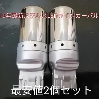 最新型! T20 LEDステルスウィンカーバルブ/ピンチ部違い対応/2個セット