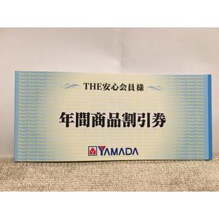 ヤマダ電機 年間商品割引券3000円分(ショッピング)