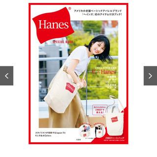 ヘインズ(Hanes)のHanes SPECIAL BOOK 付録(トートバッグ)