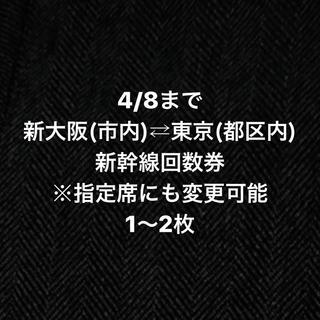 JR - 新大阪 東京 新幹線回数券 チケット 1〜2枚 指定席に変更可