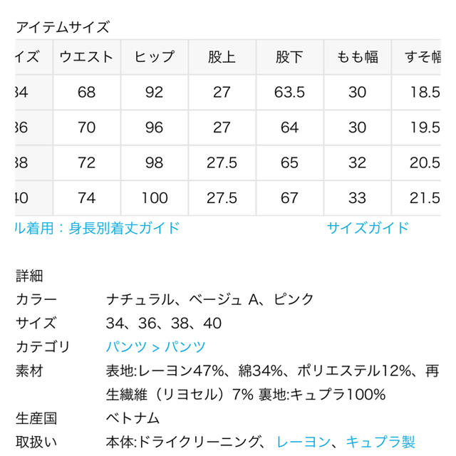IENA(イエナ)のIENA ライトツイードパンツ ピンク36 レディースのパンツ(カジュアルパンツ)の商品写真