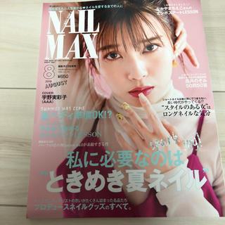 AAA - AAA 宇野実彩子 NAILMAX 8月号