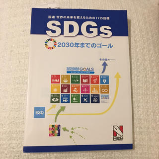 SDGs(国連 世界の未来を変えるための17の目標) 2030年までのゴール