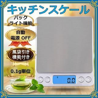 ハカリ デジタル キッチンスケール 0.1g~3Kg(0.1g単位) はかり
