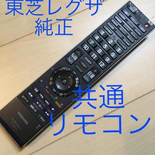 トウシバ(東芝)の東芝テレビリモコン REGZA TOSHIBA(テレビ)
