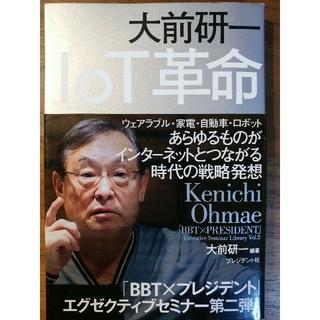 大前研一IoT革命 プレジデント社(ビジネス/経済)