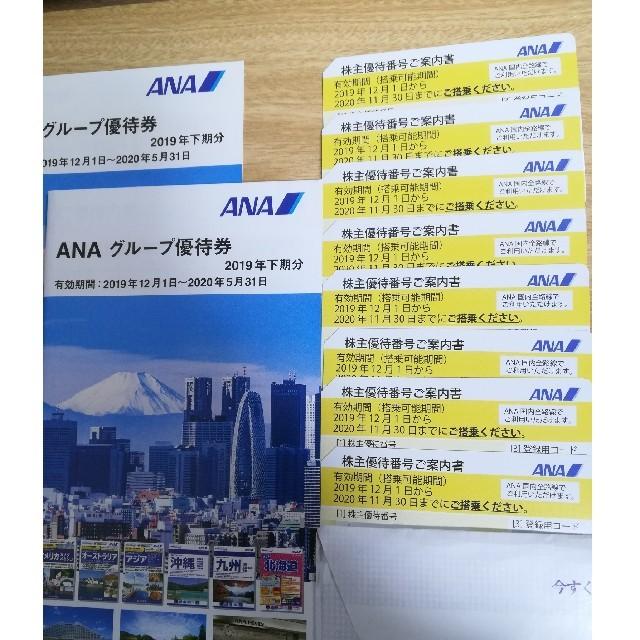 ANA 全日空 株主優待券 8枚 最新 チケットの乗車券/交通券(航空券)の商品写真