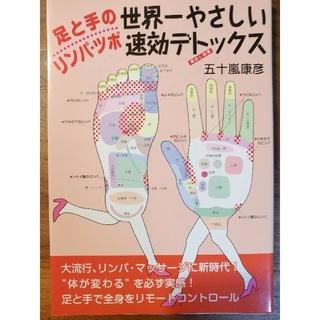 足と手のリンパ・ツボ世界一やさしい速効デトックス 毒出し効果(健康/医学)