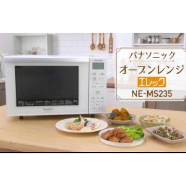Panasonic(パナソニック)の最終特価❗パナソニック 23L オーブンレンジ NE-MS235-W ホワイト スマホ/家電/カメラの調理家電(電子レンジ)の商品写真