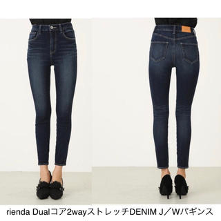 rienda - 値下げ‼️rienda Dualコア2wayストレッチDENIM J/Wパギンス