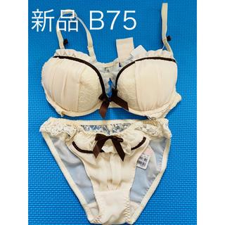 新品ブラショーツセット B75 クリーム色 レース 可愛い 谷間 盛れる