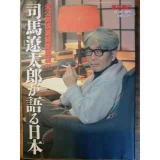 アサヒシンブンシュッパン(朝日新聞出版)の司馬遼太郎が語る日本 未公開講演録愛蔵版4(ノンフィクション/教養)