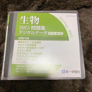 生物 2015年 デジタルデータ DVD-ROM