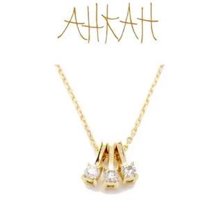 AHKAH - 【AHKAH】K18YG クレアネックレス/ダイヤ/北川景子