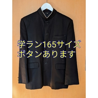 最終お値下げ!半額!学生服 中古 冬服 学ラン サイズ165  コスプレ