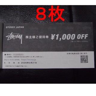 STUSSY - TSI 株主優待 STUSSY ステューシー 1000円 割引券8枚セット