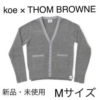 トムブラウン(THOM BROWNE)の【新品】koe THOM BROWNE メンズ カーディガン Mサイズ(カーディガン)
