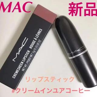 MAC - ◆新品◆ マック MAC リップスティック #クリームインユアコーヒー