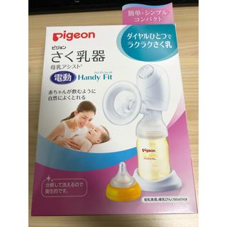 Pigeon - 【新品未開封】ピジョン 電動 搾乳機 ハンディフィット Pigeon