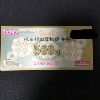 【送料無料】最新 コスモス薬品 株主優待 500円×10枚【匿名配送】
