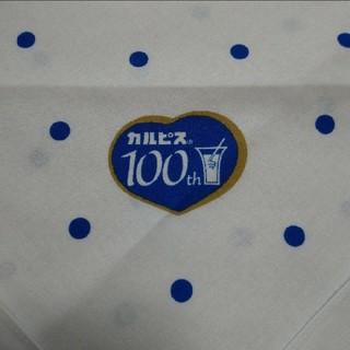 アサヒ(アサヒ)の【非売品】カルピス風呂敷(バンダナ)100周年限定(バンダナ/スカーフ)