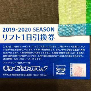キューピットバレイスキー場 2019-2020リフト1日引換券(ウィンタースポーツ)