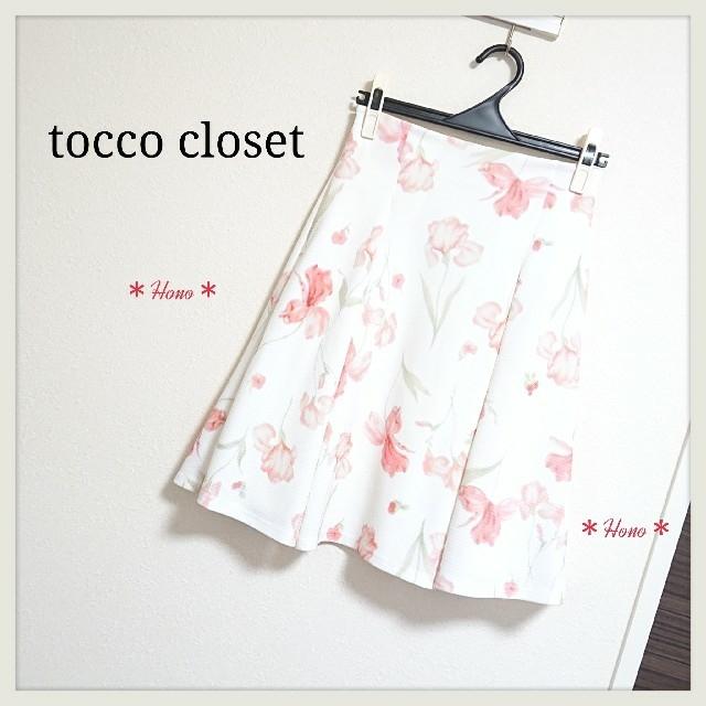 tocco(トッコ)の【coordinate販売】MISCH MASCH*tocco closet レディースのレディース その他(セット/コーデ)の商品写真