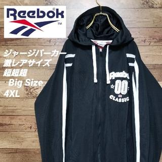 Reebok - 《超超超ビッグサイズ》Reebok リーボック ジャージパーカー刺繍ロゴ 4XL