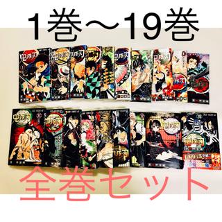 鬼滅の刃 新品 1巻〜17巻 セット 18巻 19巻 を足せば 全巻 になります
