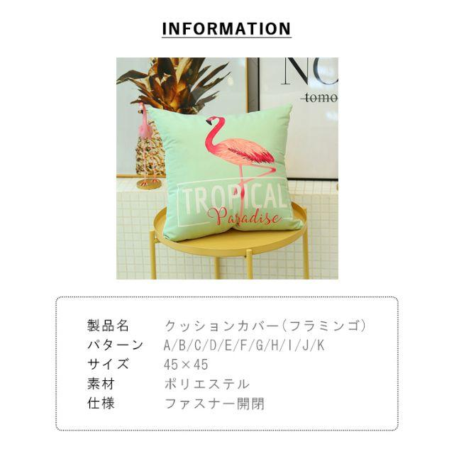 バリエーション多数!かわいいフラミンゴ柄のクッションカバー❣️ インテリア/住まい/日用品のインテリア小物(クッションカバー)の商品写真