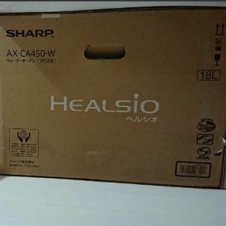 SHARP - SHARP AX-CA450-W ヘルシオ 電子レンジ
