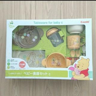 combi - 新品・未使用! プーさん ベビー食器セット