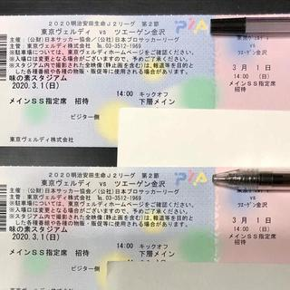 Jリーグ ☆ 東京ヴェルディ VS ツェーゲン金沢 3月1日 味の素スタ 2枚(サッカー)