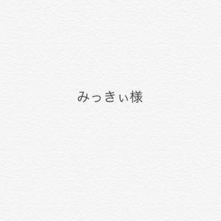 みっきぃ様専用ページ