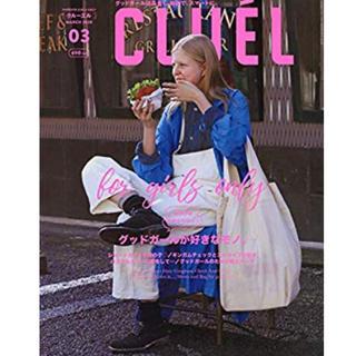 【美品】最新版 CLUEL クルーエル 3月号(ファッション)