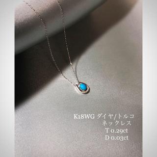 K18WG ダイヤ/トルコ ネックレス   T0.29ct D0.03ct