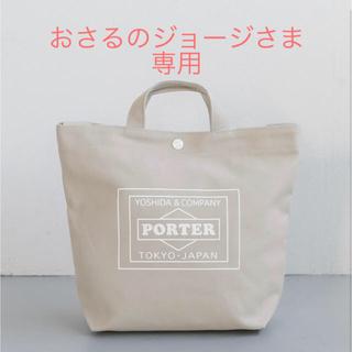 PORTER - PORTER トートバッグ